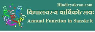 Vidyalaya Varshik Utsav in Sanskrit