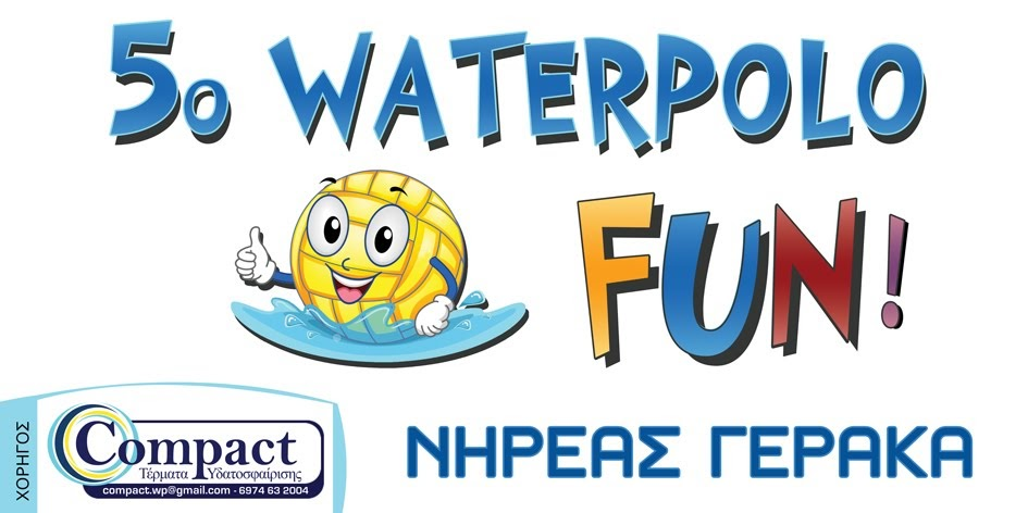ΝΗΡΕΑΣ ΓΕΡΑΚΑ: Το5οCompact Water Polo Fun!είναι γεγονός!
