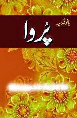 purwa-novel-by-bano-qudsia