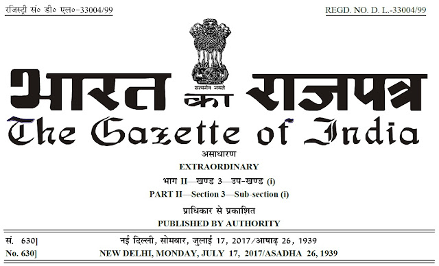 7thcpc-railway-rp-rules-2017-amendment-gazette-notification