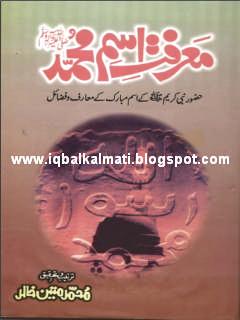 Marfat e Isam e Muhammad S.A.W by Matin Khalid PDF