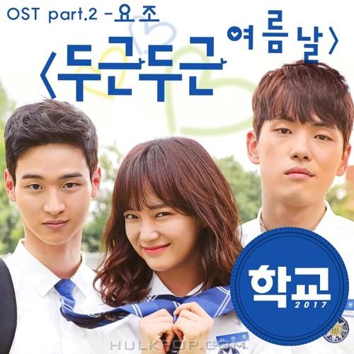 Yozoh – School 2017 OST Part.2