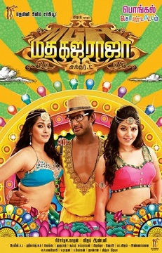 Vishal, Anjali, Varalaxmi Sarathkumar Upcoming 2019 Tamil Movie 'Madha Gaja Raja' Wiki, Poster, Release date, Full Star cast