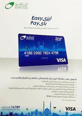 easy pay البريد المصري