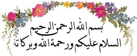 kaligrafi assalamualaikum bergerak