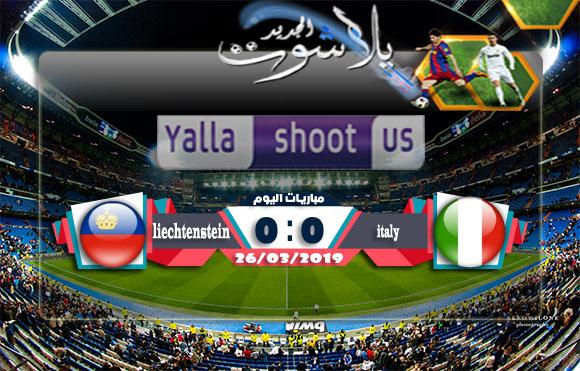 اهداف مباراة ايطاليا وليشتنشتاين اليوم 26-03-2019 التصفيات المؤهلة ليورو 2020