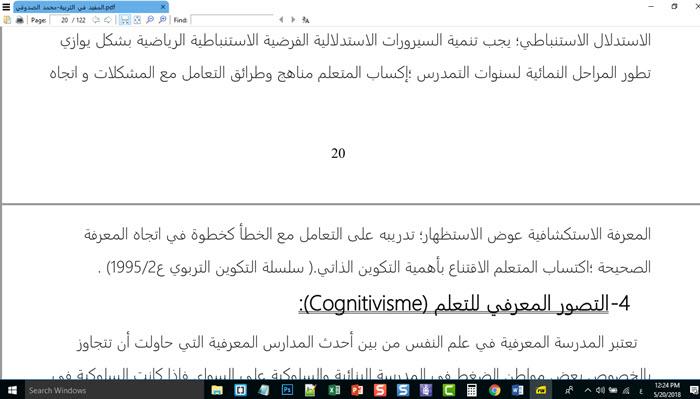 قراءة ملفات pdf