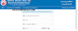 Haryana 10th 12th Regular Re-evaluation Re-checking Result 2018