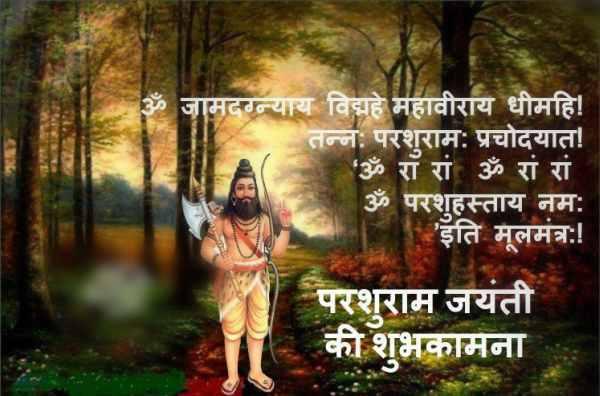 Parshuram Jayanti wishes