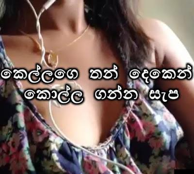 Srilankan Girlfriend Showing Off Her Sexy Boobs To Her Boyfriend