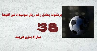 برشلونة يعادل رقم ريال سوسيداد .. 38 مباراة متتالية فى الليجا دون هزيمة