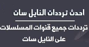 قنوات الدراما علي النايل سات