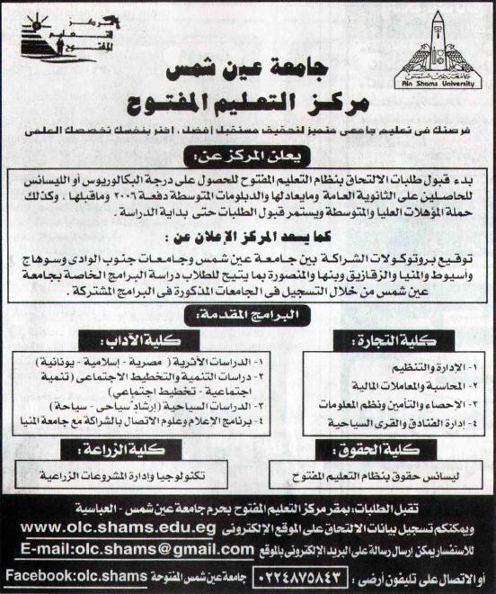 فتح باب التقديم في التعليم المفتوح بجامعة عين شمس في تخصصات