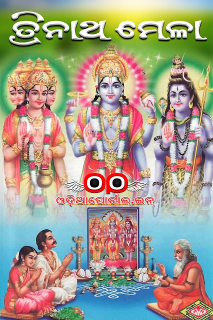 "Download ""Trinatha Mela"" Odia eBook in PDF, story ebook download, trinath mela story ebook odia download."