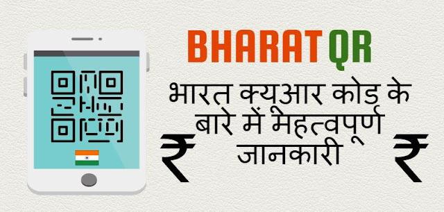 Bharat QR code, Bharat QR