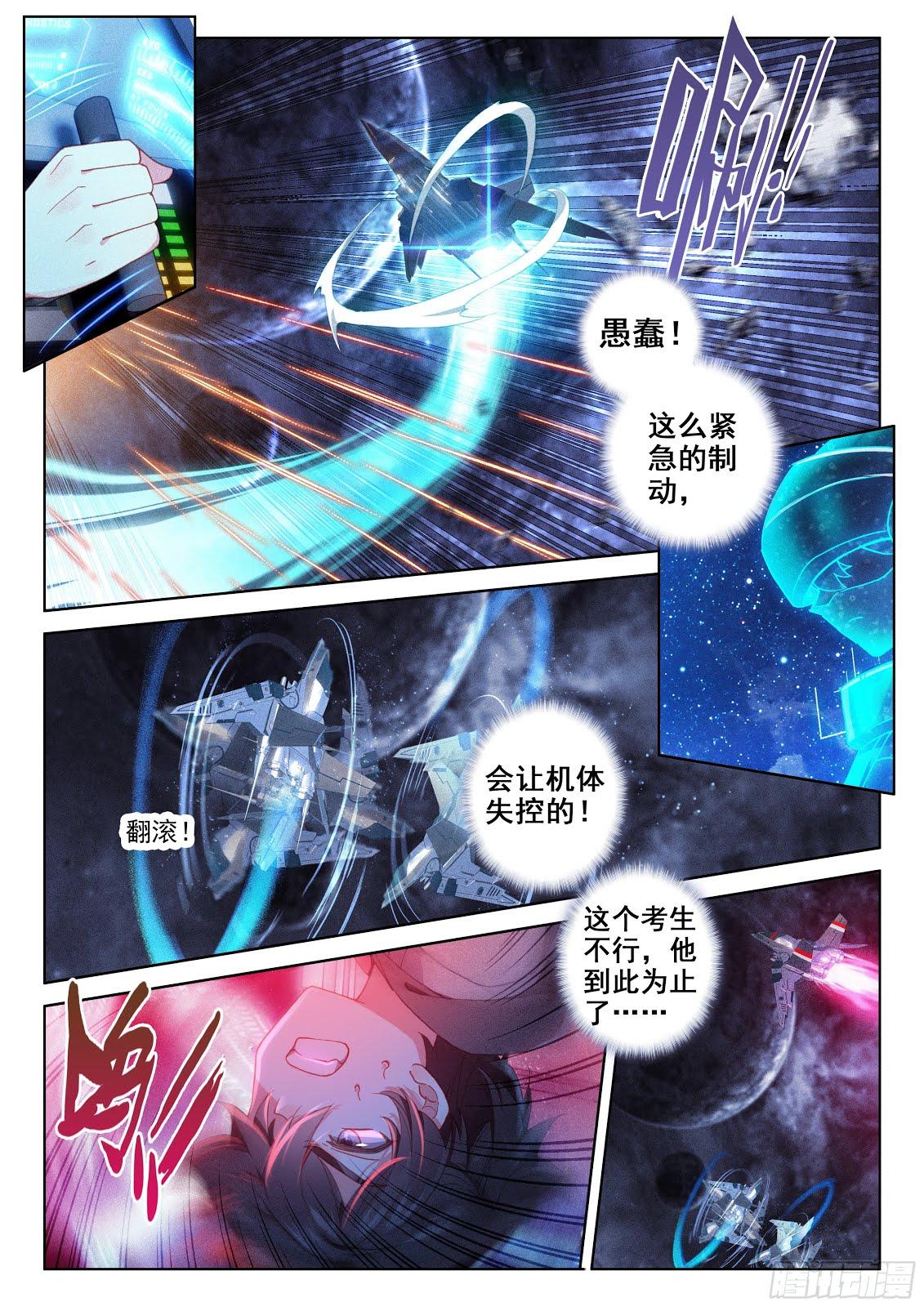 斗羅大陸4終極斗羅: 141话 僚机 - 第8页