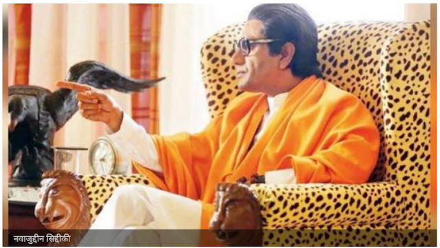 Thackeray-Box-Office-Collection-Day-2-Nawazuddin-Siddiqui-film-Shivsena-Baal-Thakre-sanatanews