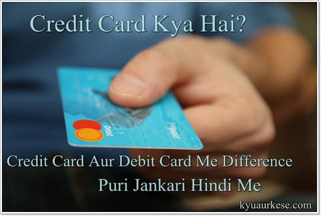 credit card kya hai