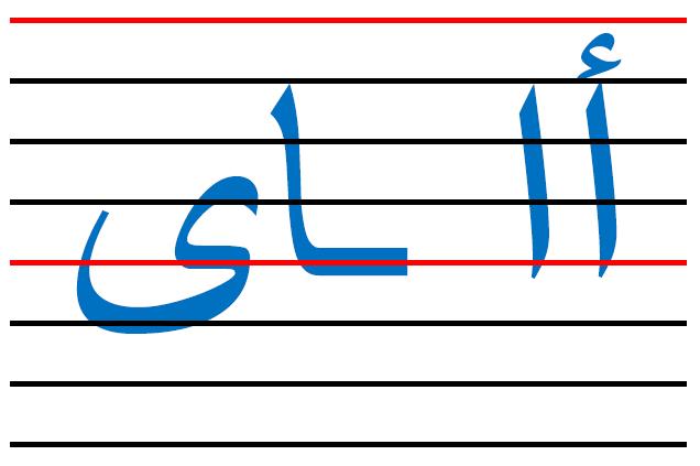 x1 - المقاييس الصحيحة  في الكتابة لكل الحروف العربية