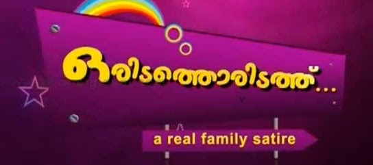 Oridathoridathu Serial | Actors and Actress | Cast and Crew