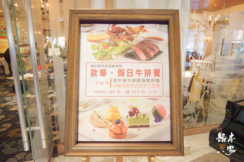 捷運中山國小站下午茶|華麗甜點、熟成牛排美味雙享假日限定|地中海牛排館