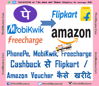 Tags- convert freecharge to amazon, convert freecharge to Flipkart, convert phonepe to amazon, convert phonepe to flipkart, convert MobiKwik to amazon, convert mobikwik to flipkart, convert freecharge to Mobikwik, convert paytm to Mobikwik, convert Phonepe to Mobikwik, convert gift card,