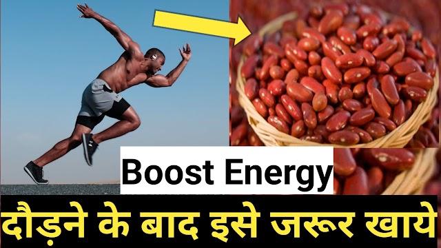 Running after Diet दौड़ने के बाद खाए {KIDNEY BEANS} राजमा,Runningtips