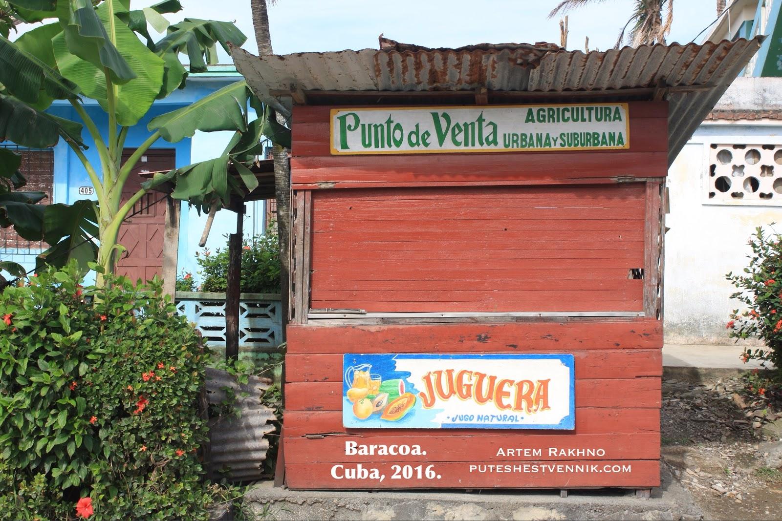 Точка продажи фруктов на Кубе