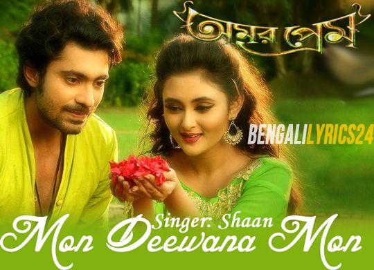 Mon Deewana Mon - Amar Prem
