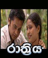 Rathreeya Tele Drama