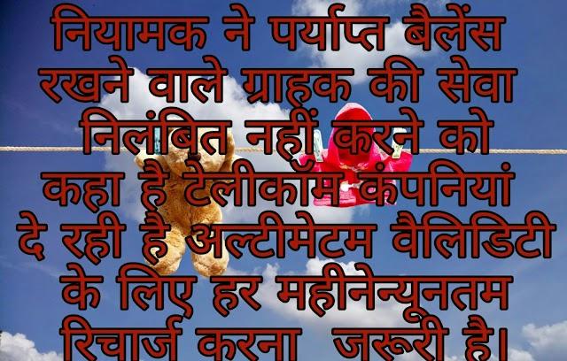 Mobile Balance Hone Par Bhi Sevayen Band ho Rahi hai   /   मोबाइल बैलेंस होने पर भी सेवा बंद करने से ट्राई नाराज हो रहे हैं