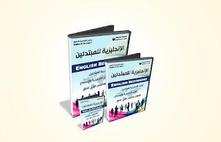 تحميل كتاب أسلوب المحادثة باللغة الانجليزية مجانا