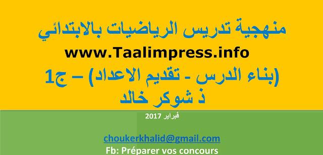 منهجية تدريس الرياضيات بالابتدائي (بناء الدرس - تقديم الاعداد) - ج1- ذ شوكر خالد