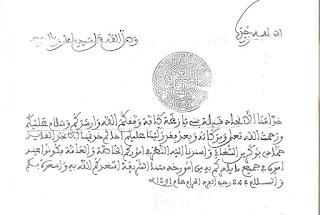 ظهير السلطان الحسن الأول في تنصيب قائد بني يازغة