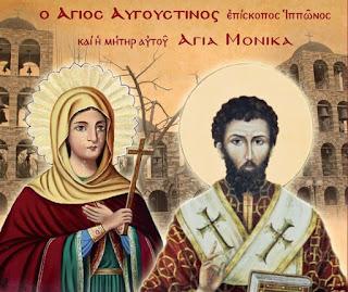 Αποτέλεσμα εικόνας για ἱερὸς Αὐγουστῖνος και αγια μονικα