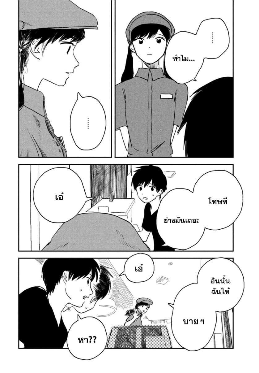 อ่านการ์ตูน Tenki no Ko ตอนที่ 1 หน้าที่ 28