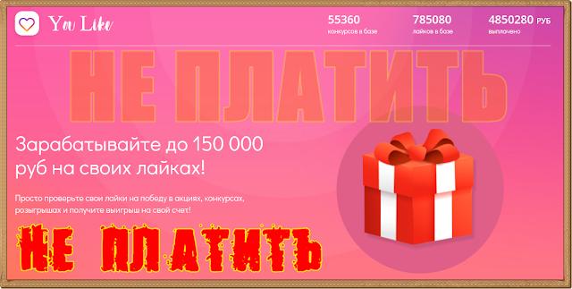 You Like Отзывы, развод на деньги. Зарабатывайте до 150 000 руб на своих лайках!