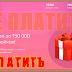[Лохотрон] You Like Отзывы, развод на деньги. Зарабатывайте до 150 000 руб на своих лайках!