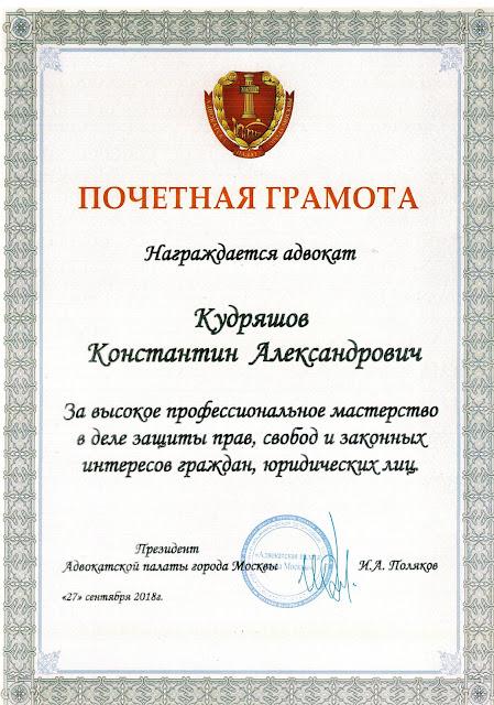 Почетная грамота адвокатской палаты города Москвы адвокату Кудряшову Константину Александровичу