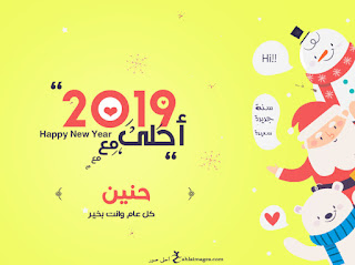 2019 احلى مع حنين