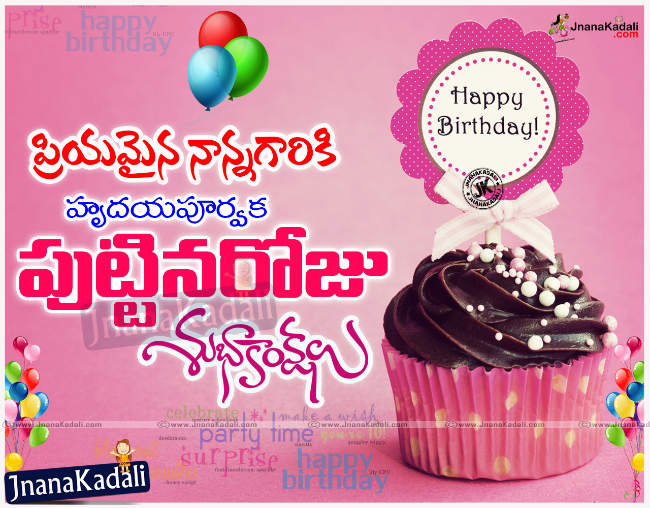 Telugu Best Birthday Quotes And Wishes Greetings Cards For Father