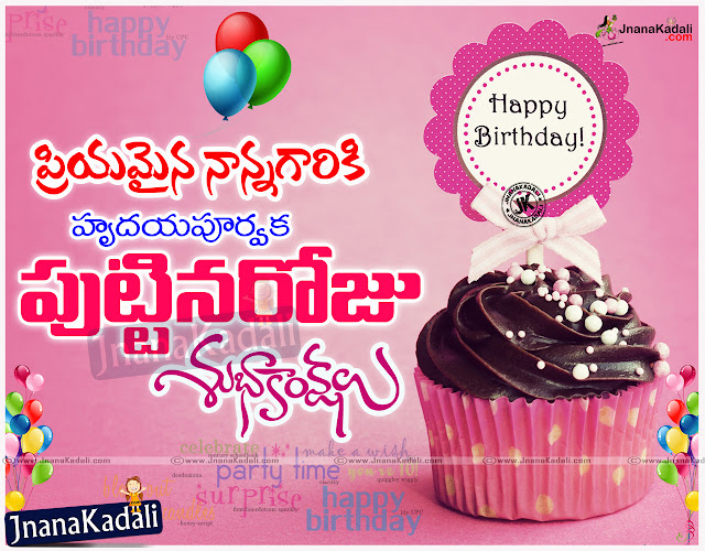 Here is a Best and Nice Telugu Happy Birthday Greetings and Nice Images online, Top Telugu Happy Birthday Popular Captions and Names, Telugu Language Birthday Greetings with Fireworks Backgrounds, New Telugu Janmadina Subhakankshalu Wallpapers, Popular Telugu New Birthday Messages, Happy Birthday Girls Photo Comments and Nice Quotations online.