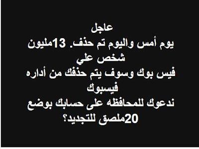 حساب الفيسبوك