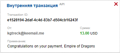 Империя Драконов — Empire-dragons.com - Страница 2 2017-11-25_23-08-37