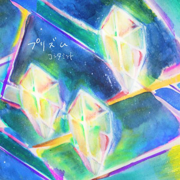 [Single] コンタミント – プリズム (2016.08.11/MP3/RAR)