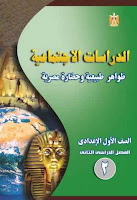 تحميل كتاب الدراسات الاجتماعية للصف الاول الاعدادى الترم الثانى