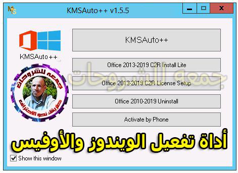 أداة تفعيل الويندوز والأوفيس  KMSAuto++ 1.5.5