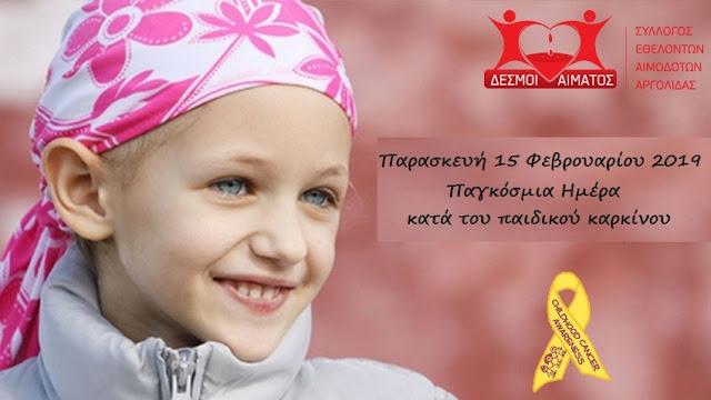 Εθελοντική αιμοδοσία σήμερα στο Νοσοκομείο Άργους για την Παγκόσμια Ημέρα κατά του Παιδικού Καρκίνου