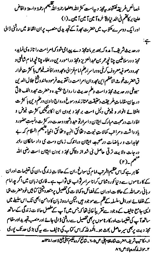 Mujdad Alf Sani Urdu