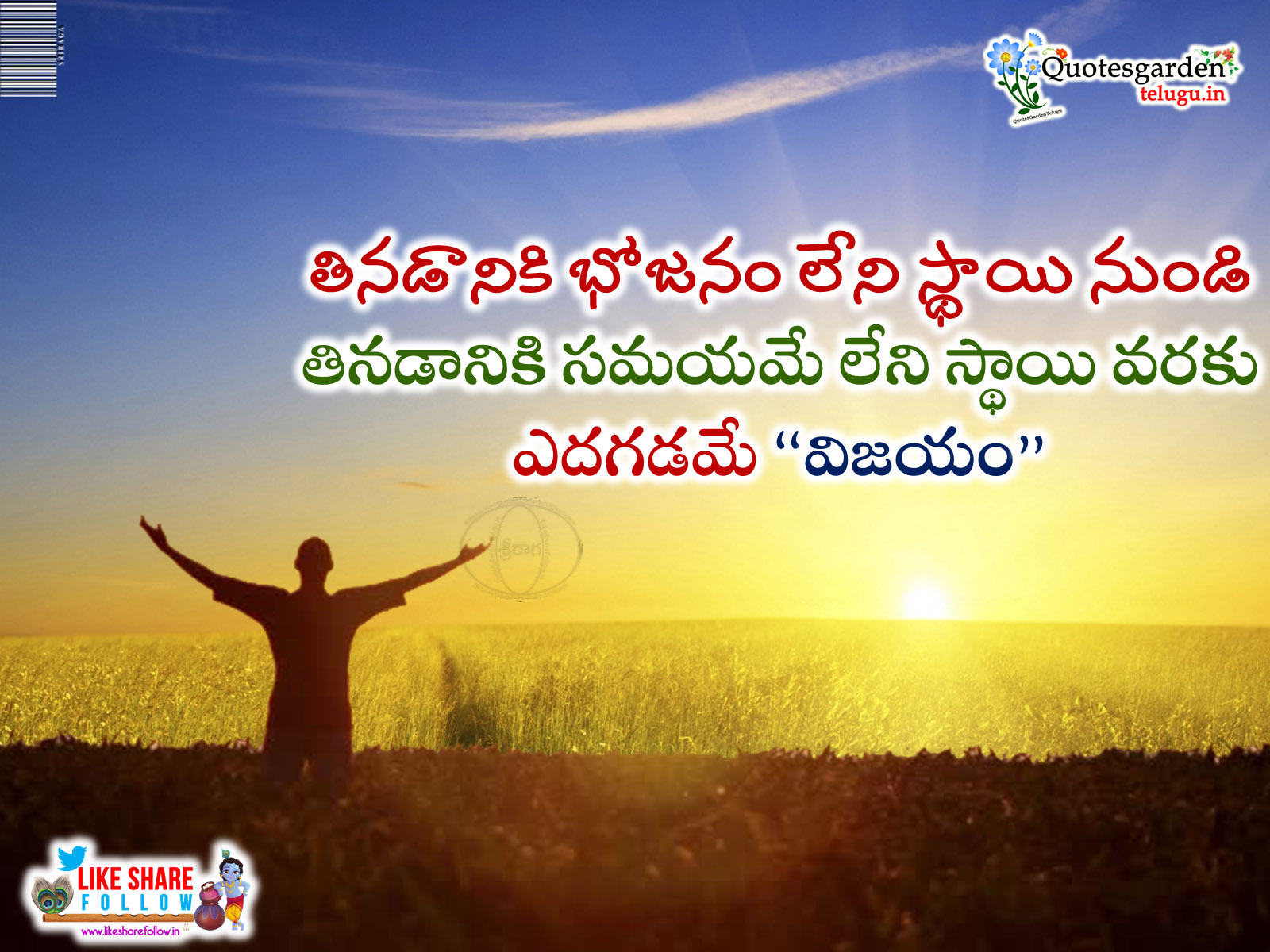 Telugu Inspirational Quotes Images Download - Wisdom Line w